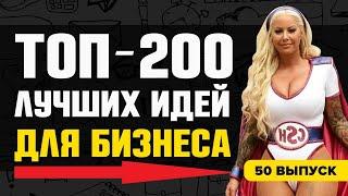 Топ-200 бизнес идей 2020. Лучшие идеи для малого бизнеса