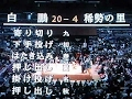 白鵬63連勝で止まる - 大相撲平成22年11月場所二日目稀勢の里戦
