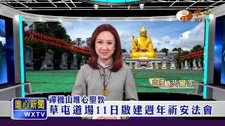 【唯心新聞103】| WXTV唯心電視台