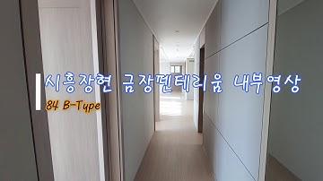 장현지구 금강펜테리움 84B타입 알파룸확장 내부구조 (매물문의환영)