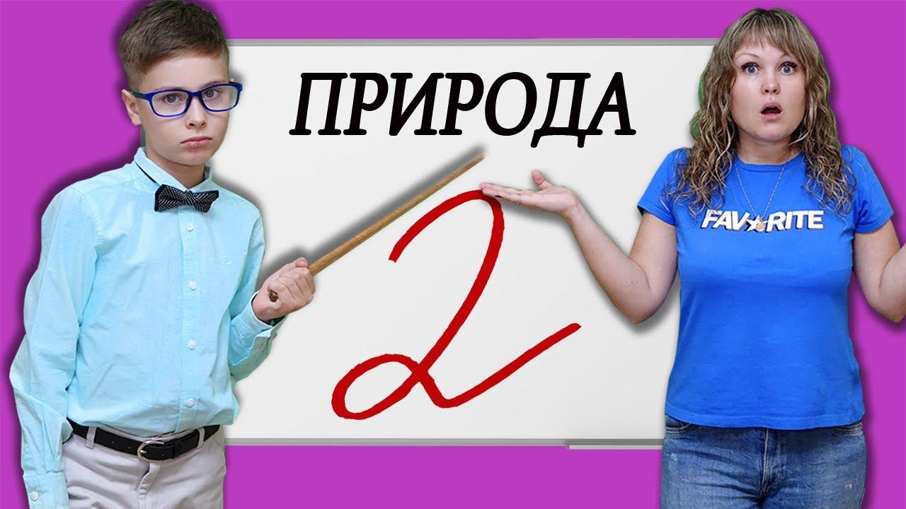Серёжа УЧИТЕЛЬ в школе !!! Мама как УЧЕНИЦА ! Скетчи Fast Sergey
