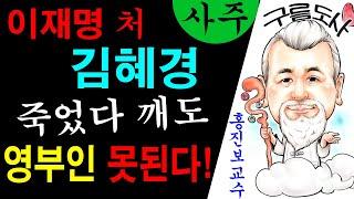 이재명 처 김혜경 죽었다 깨도 영부인 못된다! 김혜경 사주! 에 대한 강의입니다~ 사주/운세/역학/철학/주역…