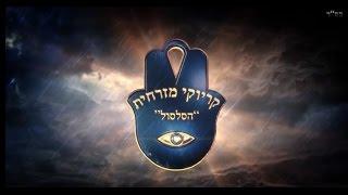 """אסף יצחקי - קריוקי מזרחית - טריילר """"הסלסול"""""""
