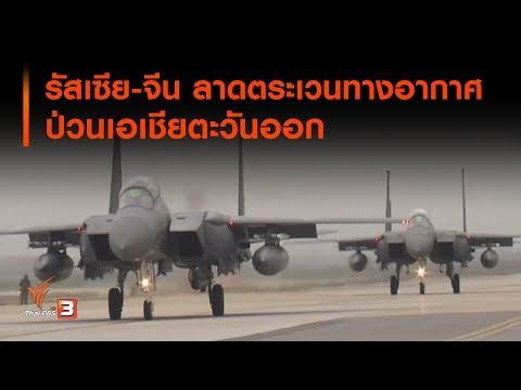 รัสเซีย - จีน  ลาดตระเวนทางอากาศ ป่วนเอเชียตะวันออก - วันที่ 24 Jul 2019