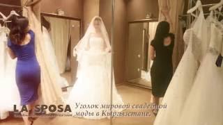 La Sposa платье невидимка