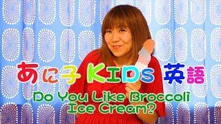 Do You Like Broccoli Ice Cream? | あに子 KIDS 英語 の歌
