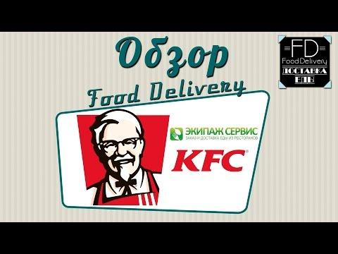 KFC + Экипаж сервис