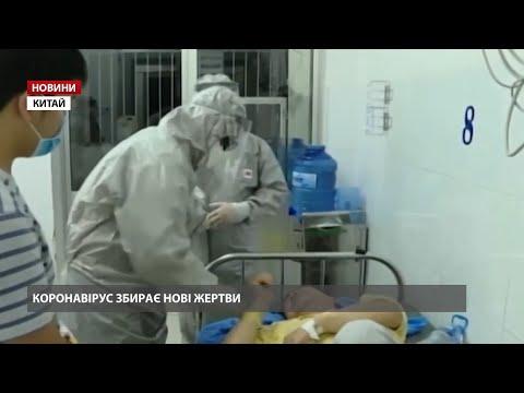Випуск новин за 9:00: Нові жертви коронавірусу