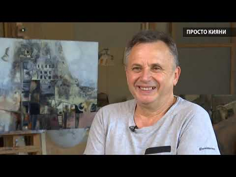 Телеканал Київ: Просто кияни: Микола Журавель. Художник