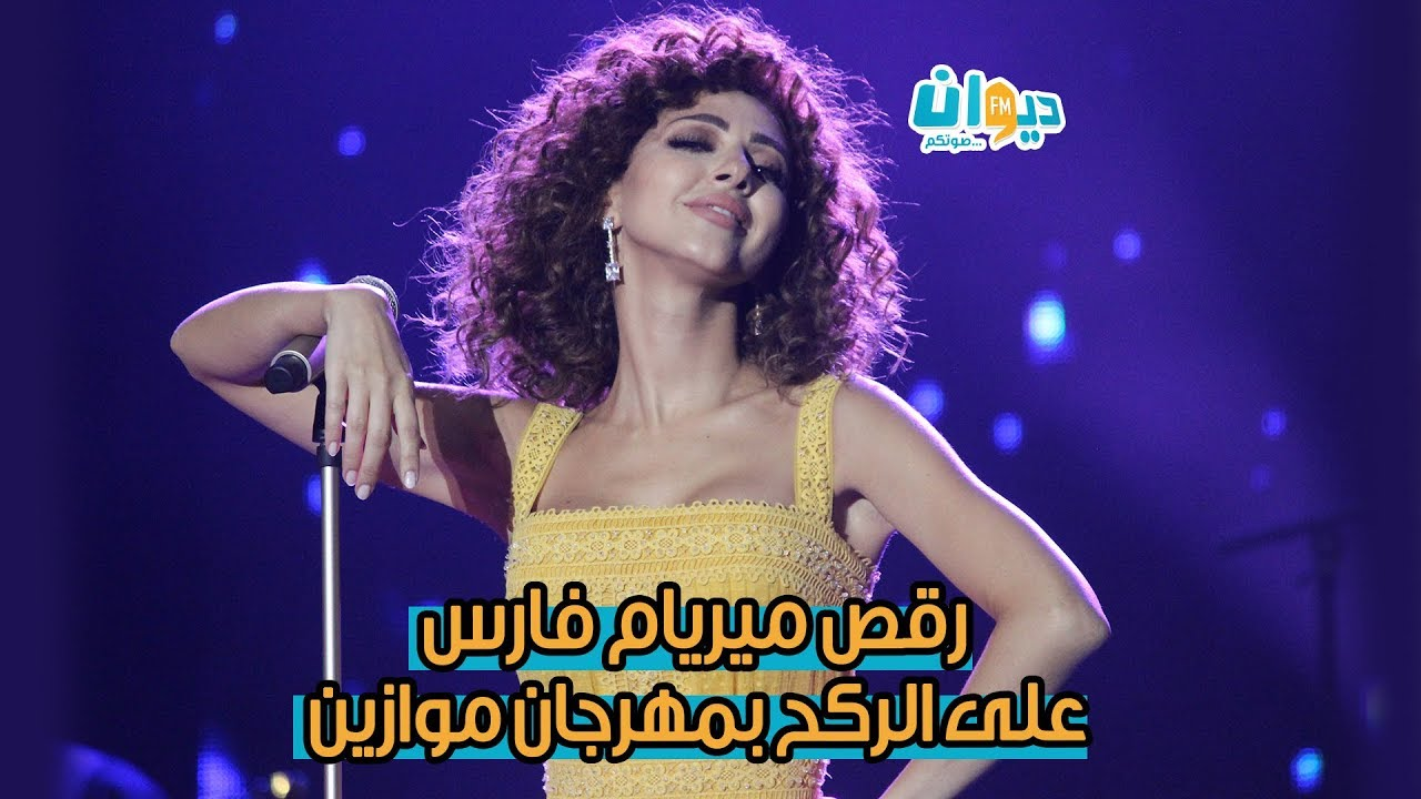 ميريام فارس ترقص على الركح بمهرجان موازين Mawazine 2019 Myriam Fares