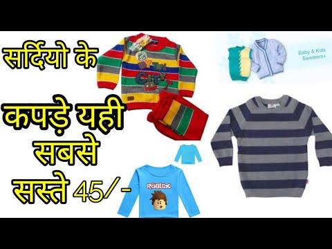 4c2803aebca98 winter wear wholesaler   woolen cloth for kids   All season kids wear  wholesaler
