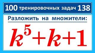 100 тренировочных задач #138 / Разложить на множители: k^5+k+1