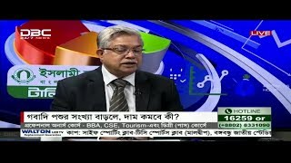 গবাদি পশুর সংখ্যা বাড়লে, দাম কমবে কী?    টালিখাতা    TaliKhata    DBC NEWS 22/01/18