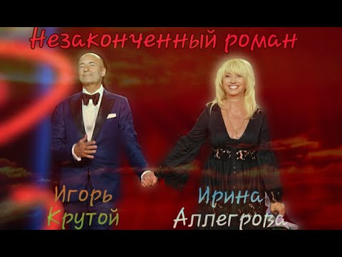 Ирина Аллегрова и Игорь Крутой – «Незаконченный роман»