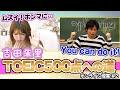 【NMB48 吉田朱里TOEIC受験】オンライン授業!#2 の動画、YouTube動画。