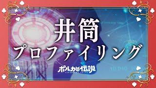 【ポルカの伝説】井筒の記憶が!!??