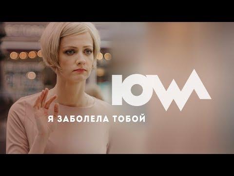 IOWA — Я заболела тобой