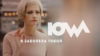 Download IOWA - Я заболела тобой. Премьера! Mp3 and Videos