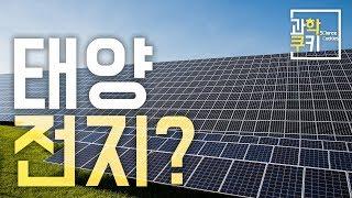 대체 빛을 이용해 어떻게 전기를 만들 수 있을까? - …