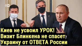 Срочно! Киев не усвоил УРОК: Визит Блинкена не спасет Украину от ОТВЕТА России