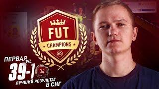 FIFA 18 ПЕРВАЯ WEEKEND LEAGUE 39-1