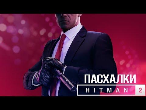 Hitman 2 пасхалки (Часть 2) | Все секреты Hitman 2 | ТГФ