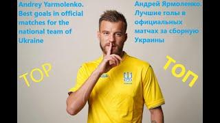 Andrey Yarmolenko Best goals for the national team Андрей Ярмоленко Лучшие голы за сборную