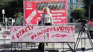 Смотреть видео 🔥Митинг КПРФ в Санкт-Петербурге (14.09.2019) онлайн
