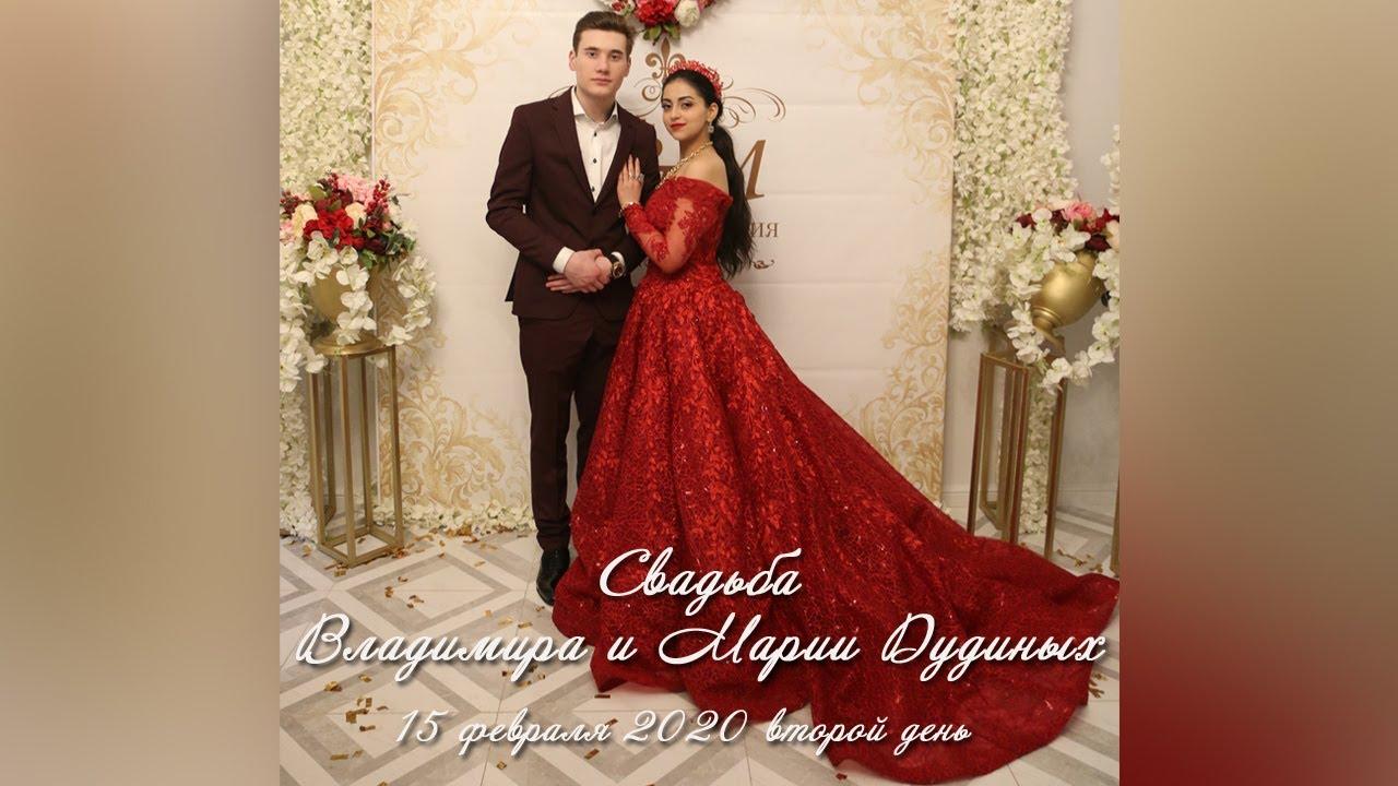 Свадьба Владимира и Марии Дудиных. 15 февраля 2020 г. Второй день