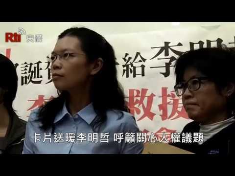 卡片送暖李明哲 呼籲關心人權議題【央廣新聞】