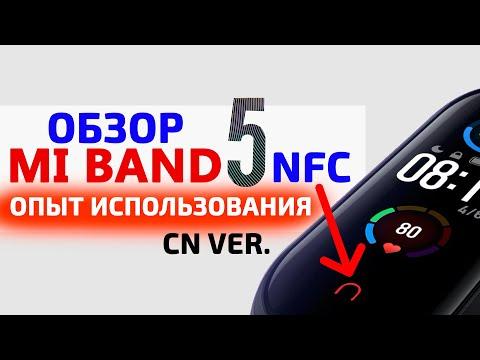 Обзор Xiaomi Mi Band 5 NFC + опыт использования