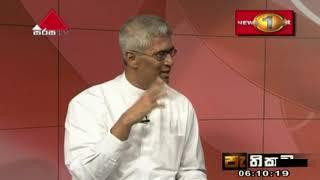 Pathikada Sirasa TV 28th August 2019 Thumbnail