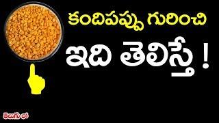 కందిపప్పు పొడి కీ ఈ ఒక్కటి కలిపి ఆ ప్రదేశంలో రాస్తే ! II Kandi pappu  beauty benefits in telugu