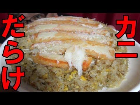 チーズ山盛り【うまかっちゃん】もち 玉子2個 のり 蟹だらけ炒飯