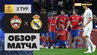 02.10.2018 ЦСКА - Реал - 1:0. Обзор матча