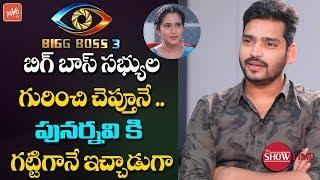 Bigg Boss 3 Ravi Krishna Exclusive Interview | Show Time | Serial Actor Ravi Krishna | YOYO TV