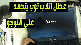 لاب توب كوندور يتجمد علي لوجو الترحيب وحل مشكلة التعريف بعد فصل كارت الشاشة في  Toshiba C850/ condor