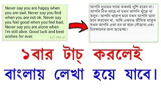 যেকোনো ভাষার লেখাতে ক্লিক করলেই বাংলায় লেখা হয়ে যাবে। Any Language To Bangla  Translate.