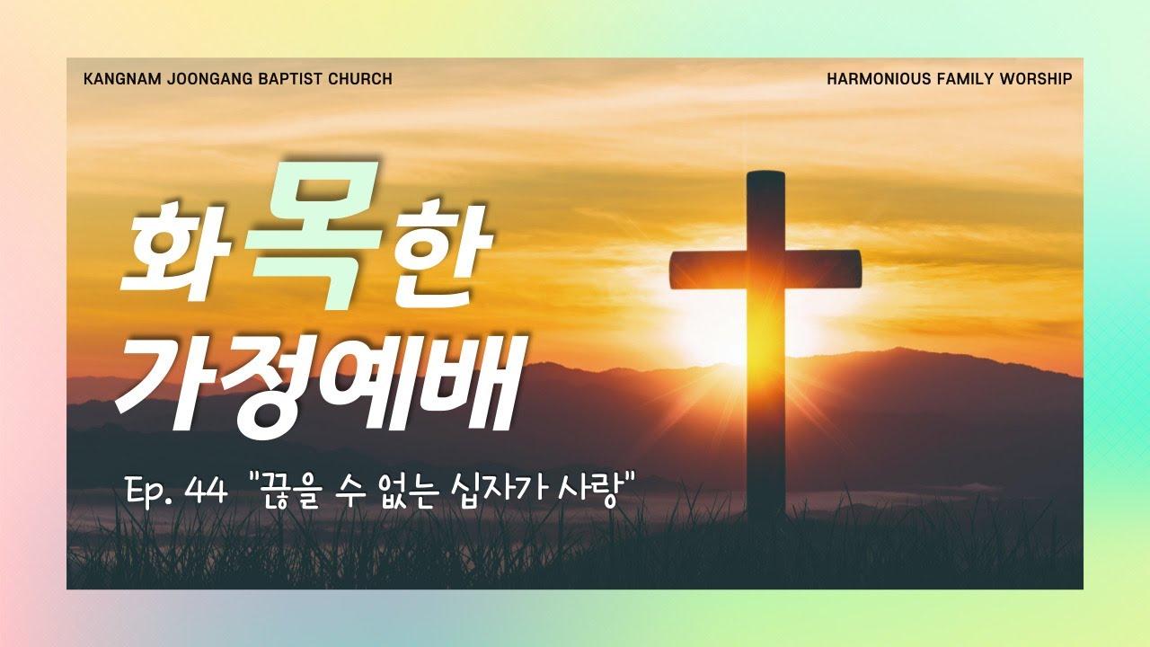 [화목한 가정예배] 20210225  | 강남중앙침례교회 | 44 - '끊을 수 없는 십자가 사랑'
