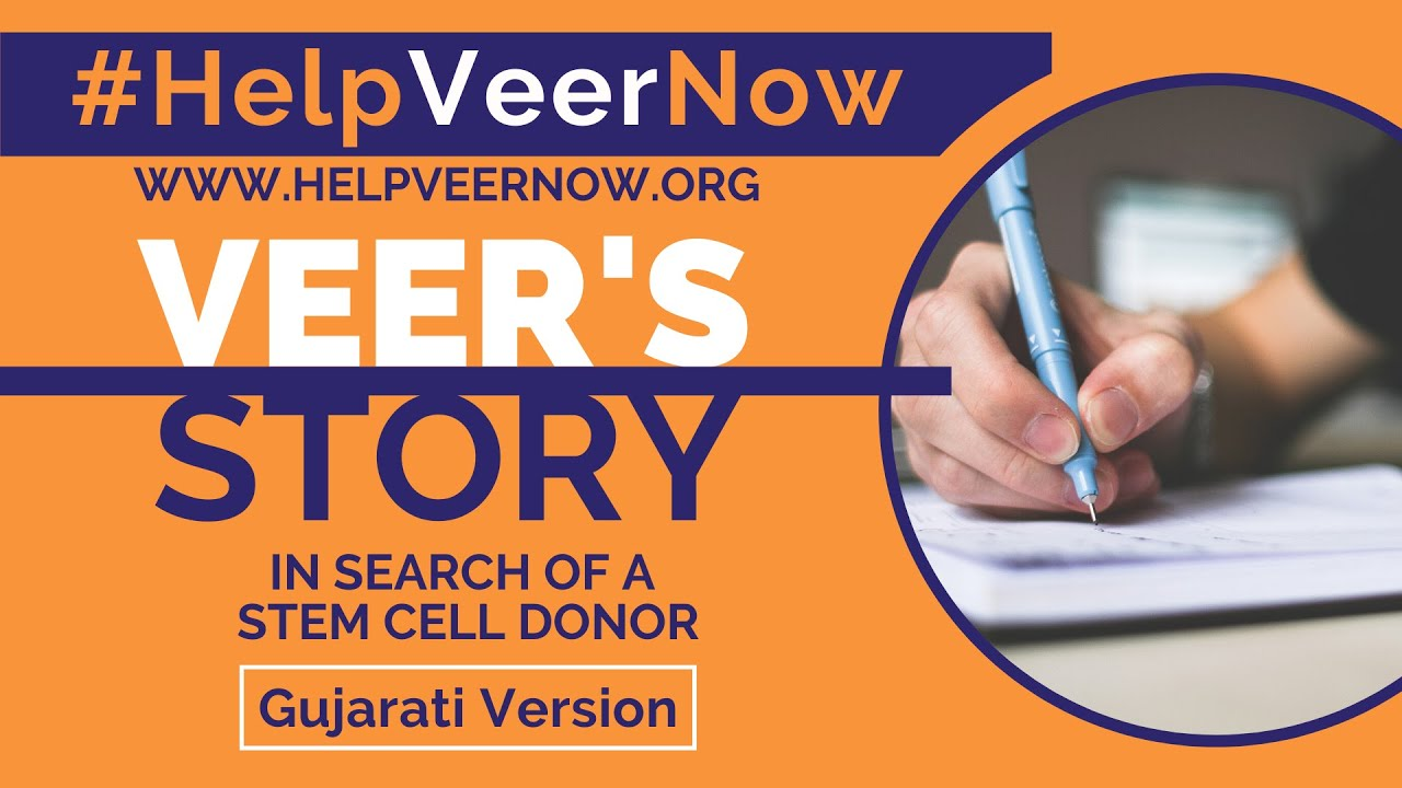 HelpVeerNow Campaign Video - Gujarati