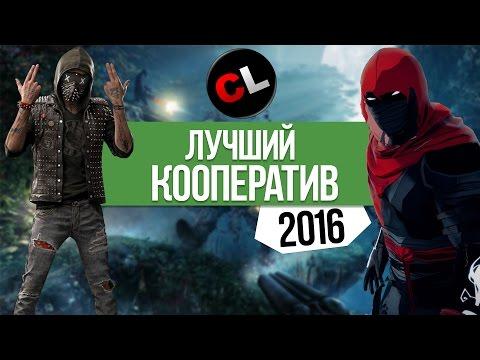 ТОП 10 Лучшие кооперативные игры 2016
