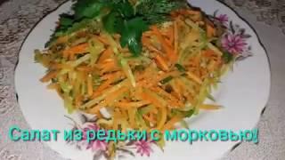 Салат из редьки и моркови!