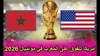 أخر اخبار: امريكا تتفوق على المغرب في تنظيم كأس العالم 2026 !!!