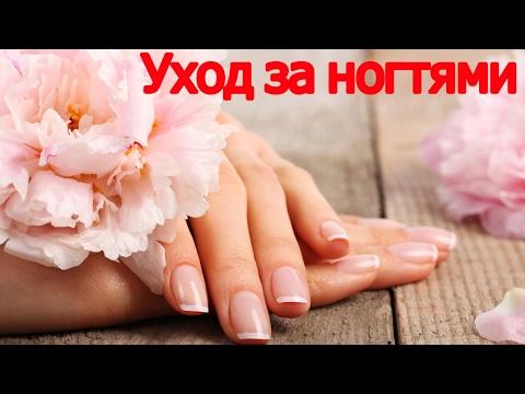Мои советы: Уход за ногтями/ Укрепляем ногти