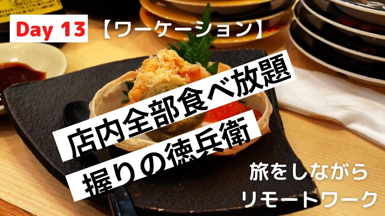 【ワーケーション】13日目 回転寿司の食べ放題乱れ食い