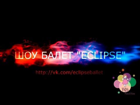 vk.com/eclipseballet