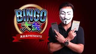 CHANCE 2018.11.19 店長PRESENTS BINGO大会