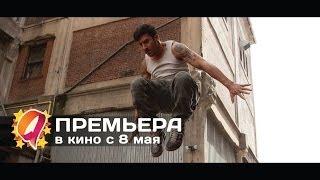 13-й район: Кирпичные особняки (2014) HD трейлер | премьера 8 мая