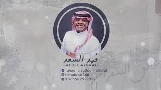 فهد السعد - عانق السمران | جلسة 2020