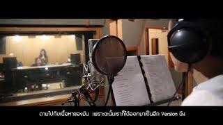 ฟัง-hye-remix-sin-feat-อ้อม-สุนิสา-behind-the-scene